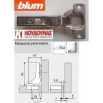 Μεντεσές BLUM clip top 107° διπλό γόνατο