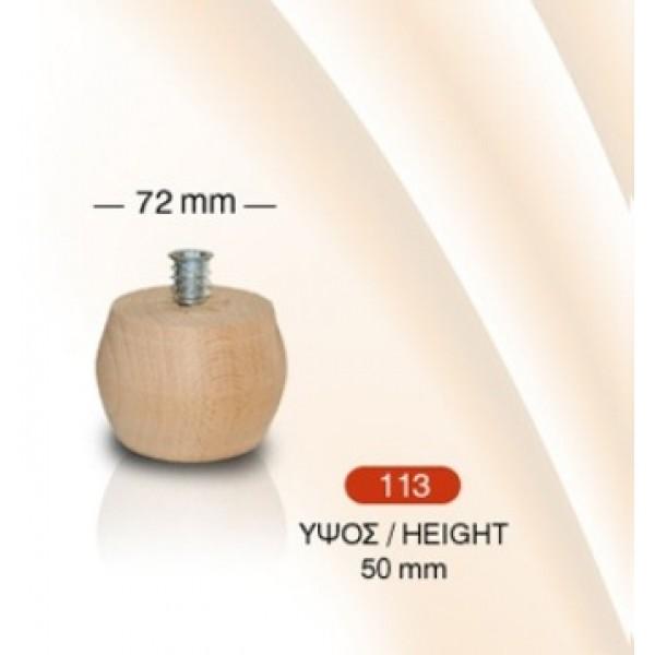 Πόδι ξύλινο οξυά Νο 113 50mm