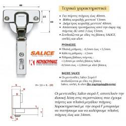 Μεντεσές SALICE Φ40 ίσιος
