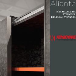 Μηχανισμός ντουλάπας aliante για 2 συρόμενες πόρτες