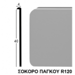 Σόκορο πάγκου αλουμινίου με τρύπες 4x80cm